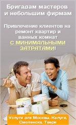 Реклама для строительных фирм